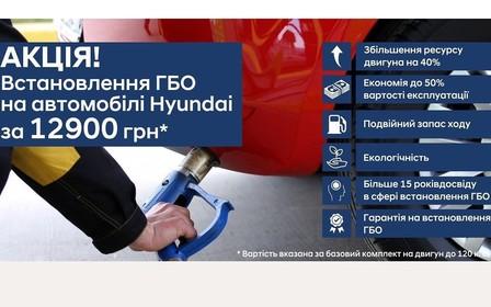 Встановлення ГБО на автомобілі Hyundai за 12900 грн