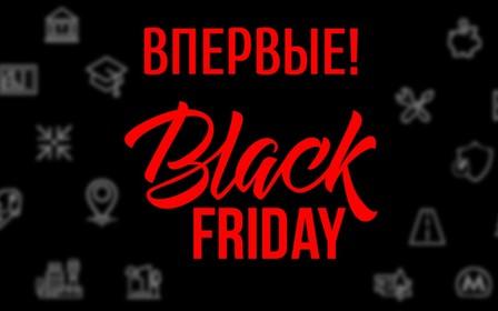 Встречайте Черную пятницу от УКРБУД!