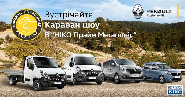 Встречайте «Караван Шоу Renault» в дилерском центре «Нико Прайм Мегаполис»