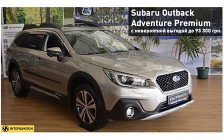 Встречайте Subaru Outback Active (4N) Adventure Premium