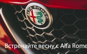 «Встречайте весну с Alfa Romeo!»