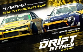 Второй этап RTR Drift Attack 2021