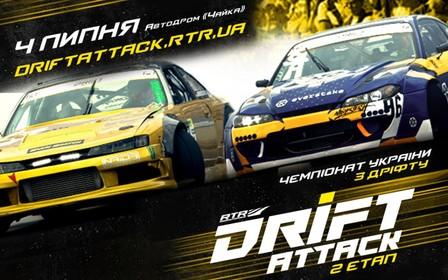 Другий етап RTR Drift Attack 2021