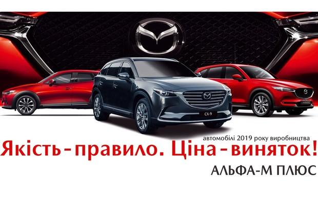 Выбирай свой кроссовер Mazda!