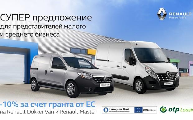 Выгодный лизинг на авто Renault от ОТП Лизинг