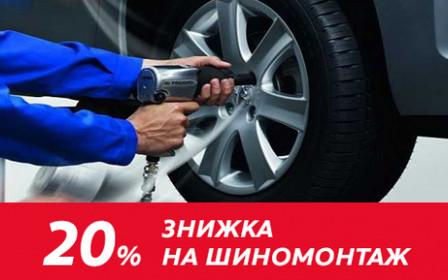Выгодный шиномонтаж с Peugeot ВиДи Авеню