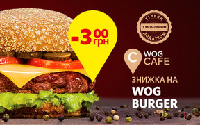 WOG объявляет скидки на Бургеры и Дабл Бургеры