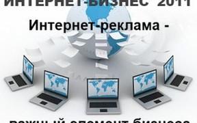 XIV Международная конференция «Интернет-Бизнес' 2011»