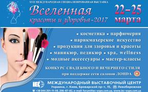 XVII МЕЖДУНАРОДНАЯ СПЕЦИАЛИЗИРОВАННАЯ ВЫСТАВКА ВСЕЛЕННАЯ КРАСОТЫ И ЗДОРОВЬЯ - 2017