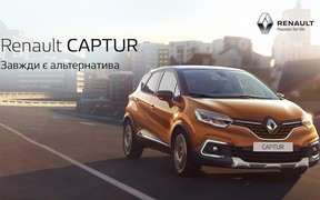 Яркая цена на яркий Renault Captur