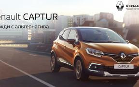 Яскрава ціна на яскравий Renault Captur.