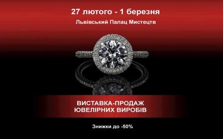 Ювелірна виставка ЕлітЕКСПО - Гал-ЕКСПО