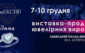 Ювелірна виставка-продаж «ЕлітЕКСПО. Зима»