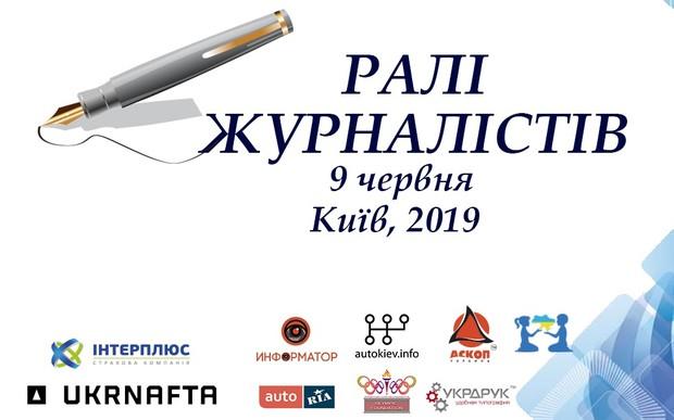 З нагоди святкування Дня журналіста, Київський міський автомотоклуб (КМАМК) при підтримці AUTO.RIA приготував справжнє свято для усіх представників ЗМІ