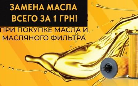 Замена масла Вашего автомобиля всего за 1 грн