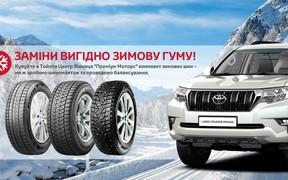 Заміни вигідно зимову гуму на свою Тойота!