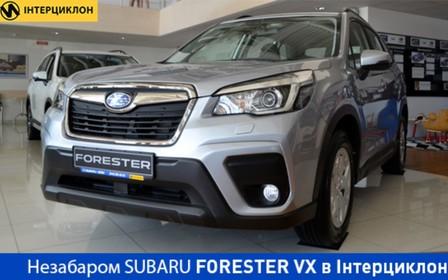 Замовляй Subaru Forester VX 2021 в Інтерциклон