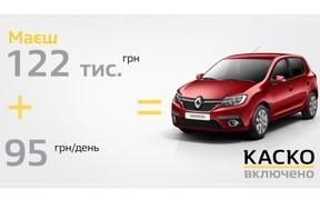 Заощаджуй. Купуй нове! Купуй рацiонально* з програмою «Renault Бонус»