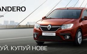 Заощаджуй. Купуй нове Renault!