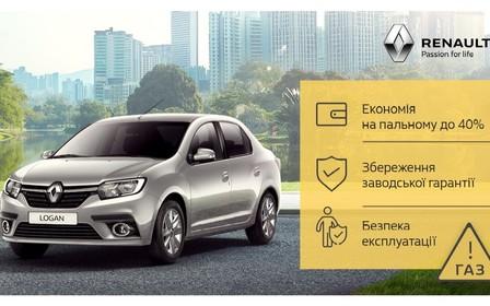 Заощаджуй -купуй Renault з ГБО!
