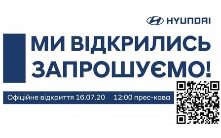 Запрошуємо Вас на відкриття у Рівному офіційного дилерського центру Hyundai