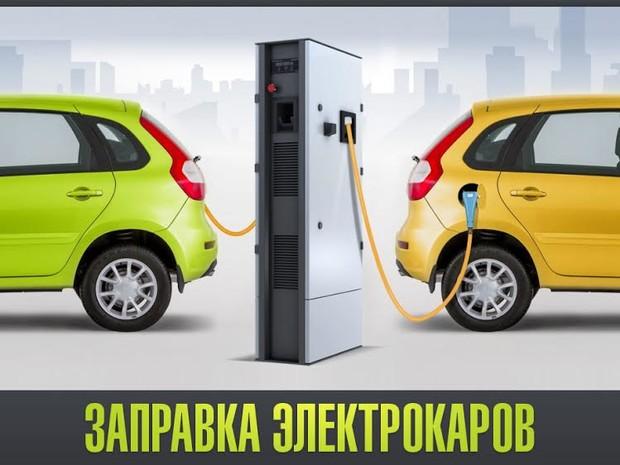Заряджений електрокар: де, як і скільки «заправляти» електромобіль