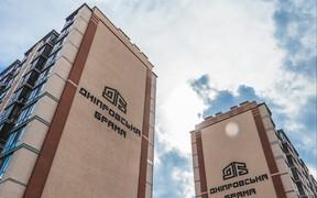 Завершено строительство жилого комплекса «Днепровская Брама»