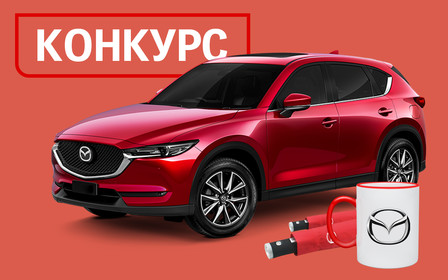 Завершився конкурс «Розкрийте всі факти про MAZDA». Дізнайтеся хто поїде тестувати нову Mazda CX-5