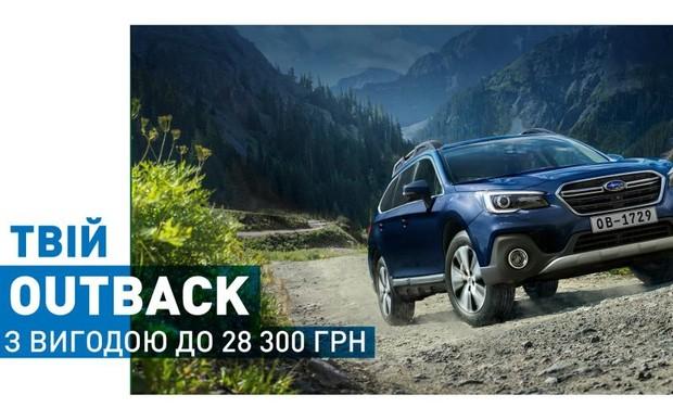 «Здійсніть вигідну покупку Subaru Outback»