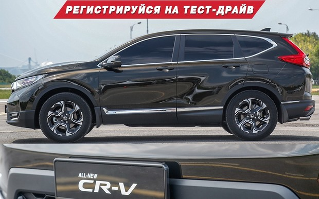 Ждем Вас на тест – драйв автомобиля CR-V 1.5 Turbo!
