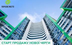 ЖК «Паркове місто»: сделайте выбор в пользу нового и безопасного жилья в Киеве