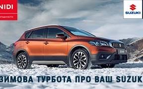 Зимняя забота о Suzuki от официального сервиса «ВиДи Гранд»!