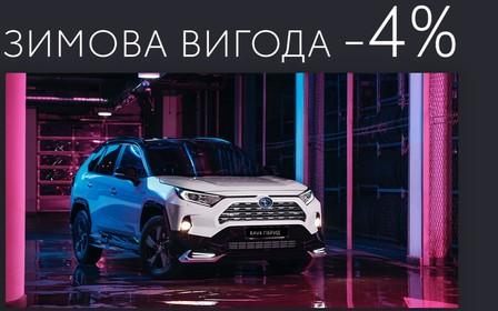Зимова вигода -4% на автомобілі Toyota