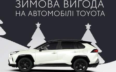 Зимова вигода на автомобілі Toyota