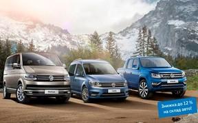 Знижка 12% на комерційні автомобілі Volkswagen!