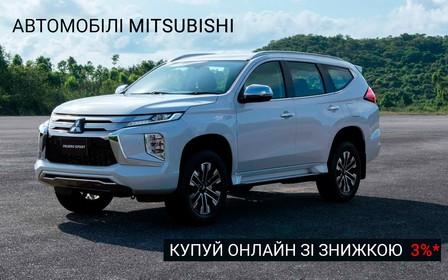 Знижки до 3%* на купівлю автомобілів Mitsubishi онлайн триватимуть до кінця лютого 2021 р.