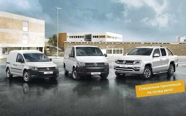 Знижки на комерційні моделі Volkswagen!