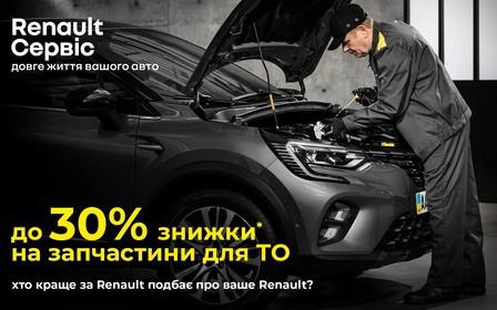 Знижки* на ТО для вашого Renault