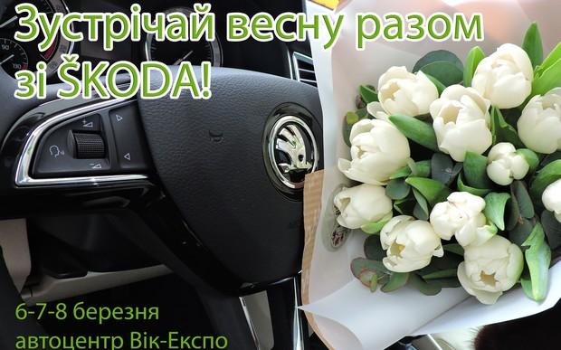 Зустрічай весну разом зі  ŠKODA!