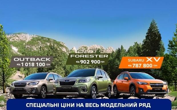 Зустрічайте літню вигідну пропозицію на весь модельний ряд Subaru!