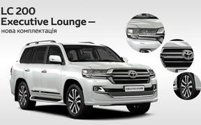 Зустрічайте нову комплектацію Land Cruiser 200 - Executive Lounge
