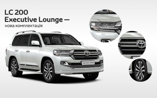 Зустрічайте нову комплектацію LC 200 Executive Lounge