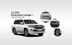 Зустрічайте нову комплектацію LC200 Executive Lounge