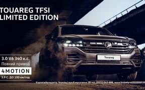 Зустрічайте Touareg TFSI Limited Edition спеціальною ціною $54 490!