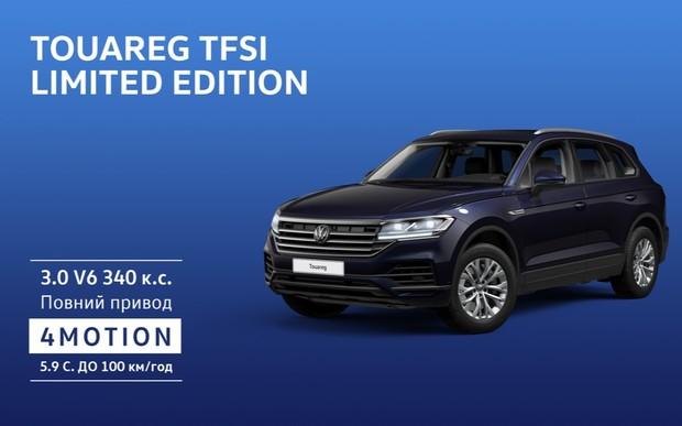 Зустрічайте Touareg TFSI Limited Edition