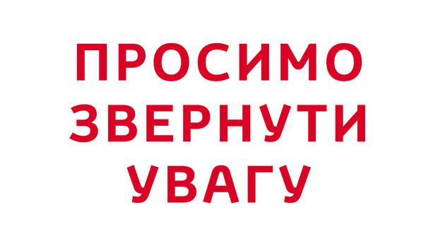 Підтримка культурного простору Торецької громади, яка знаходиться на лінії розмежування.