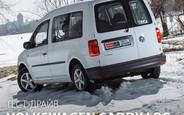Купить б/у Volkswagen Caddy пасс. на AUTO.RIA