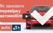 Проверенные авто на AUTO.RIA