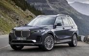 Купить новый  BMW X7 на AUTO.RIA