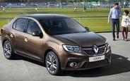 Все предложения по новому Renault Logan на AUTO.RIA